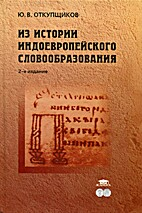 Iz istorii indoevropejskogo…