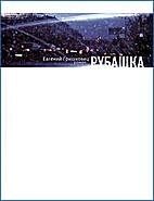 Särk by Evgeny Grishkovets