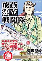 飛燕独立戦闘隊 (SPコミックス…