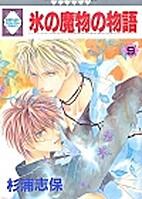 氷の魔物の物語 09 by Shiho Sugiura