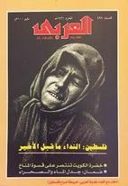 مجلة العربي: مايو 2000…