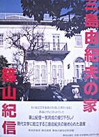 mishima's house in japan by Kishin Shinoyama