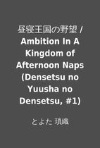 昼寝王国の野望 / Ambition In A…