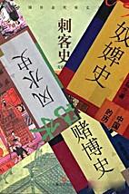 缠足史 / Chan zu shi by Hongxing Gao