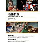 藝術概論 An Introduction to Arts by…