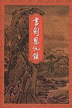 书剑恩仇录 Shu jian en chou lu by Yong…