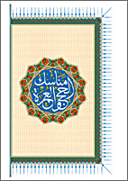 Hajj and `Umra Hadith Collection (In Arabic)