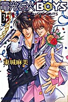Denkou Sekka Boys, Volume 3 by Asami Tojo