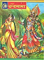 Sanskrit Chandamama - August 2007 by…