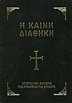 Vest-Pocket Greek New Testament