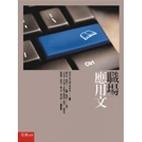 職場應用文 by…