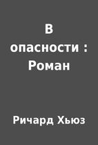 В опасности : Роман by…