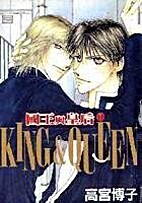 King & Queen vol. 1 by Hiroko Takamiya