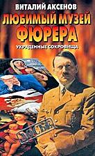 Любимый музей фюрера |…