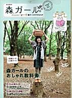 Mori Girl Lesson 1 - Japanese Fashion Book…