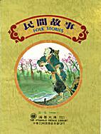 Folk stories volume 1 =…