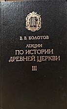 iii 1-2 by В.В. Болотов