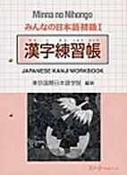 みんなの日本語初級〈1〉漢字練…
