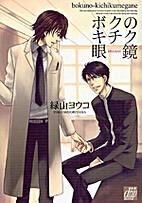 Boku no Kichiku Megane by Youko Midoriyama