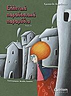 Ελληνικά παραδοσιακά…