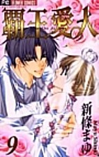 Haou Airen, Vol. 9 by Mayu Shinjo