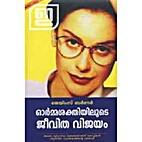 Ormasakthiyiloode Jeevitha Vijayam by James…