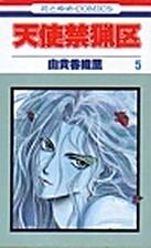 Angel Sanctuary, Vol. 05 by Kaori Yuki