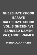 GHESEHAYE KHOOB BARAYE BACHEHAYE KHOOB VOL.…