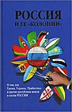 Россия и ее колонии :…