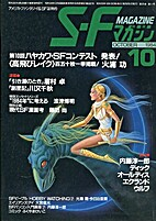 S-Fマガジン 1984年 10月号