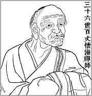 Author photo. Bǎizhàng Huáihái