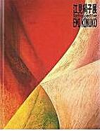 Retrospective by Emi Kinuko