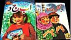 ITEM: Urdu Readers for Children (Urdu…
