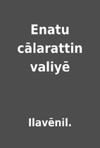 Enatu cālarattin valiyē by Ilavēnil.