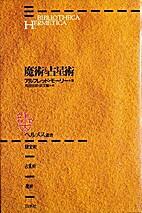 魔術と占星術 (ヘルメス叢書) by…
