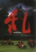 Kurosawa: The Art in His Film by S. Yokoyama