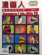Mangajin No. 45, May 1995: Japanese…