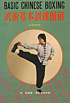 Basic Chinese Boxing: Chinese-English by Cai…