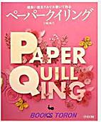 Paper Quilling by Yoko Kogami