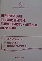 Civil participation (Armenian)