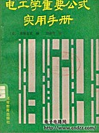 电工学重要公式实用手册 by…