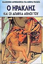 Ο Ηρακλής και οι δώδεκα…
