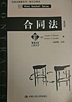 合同法 (4th Edition) (note the…