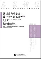 Chinese Essentials: (Volume One) What and…