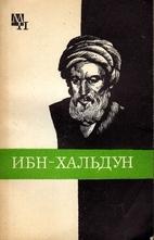 Ибн-Хальдун by Александр…