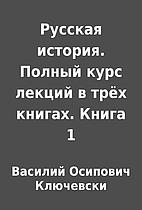 Русская история. Полный…