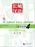 Great Wall Chinese: Workbook Vol. 4 (English…