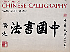 Essentials of Chinese calligraphy (Grosset…