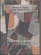 Genrikh Sapgir - Klassik Avangarda: by M.D.…