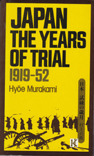 Japan, the Years of Trial 1919-52 by Hyoe…